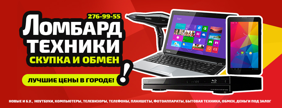 Техносити - ломбард цифровой техники в Перми 73f76db89fe